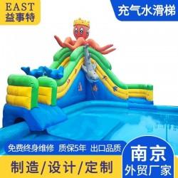 章鱼水滑梯