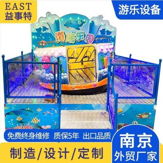 海底乐园游乐设备